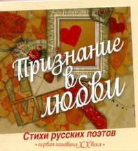 Признание в любви Нянковский М.А.