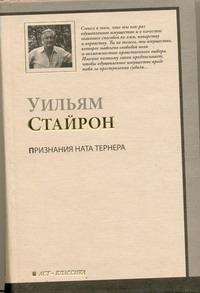 Признания Ната Тернера Стайрон Уильям