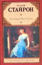 Стайрон Уильям - Признания Ната Тернера' обложка книги