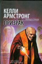 Армстронг К. - Призрак' обложка книги