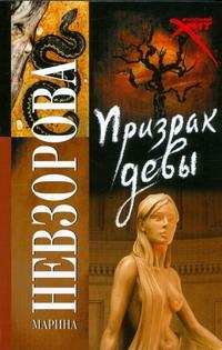 Невзорова М.А. - Призрак девы обложка книги