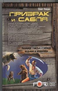 Призрак и сабля Говда Олег