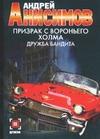 Анисимов А.Ю. - Призрак с Вороньего холма. Дружба бандита' обложка книги