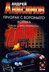 Анисимов А.Ю. - Призрак с Вороньего холма. Ужин с аристократом' обложка книги