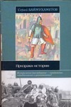 Баймухаметов С.Т. - Призраки истории' обложка книги