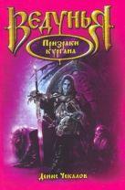 Чекалов Д. - Призраки кургана' обложка книги