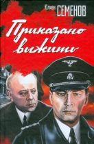 Семенов Ю.С. - Приказано выжить' обложка книги