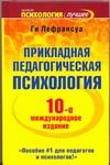Лефрансуа Ги - Прикладная педагогическая психология' обложка книги