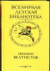 Приключение Электроника Велтистов Е.С.