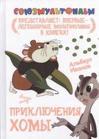 Приключения  Хомы Иванов А