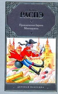 Приключения барона Мюнхаузена Распэ Р.