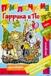Шапиро Ф.Б. - Приключения Гаррика и По' обложка книги