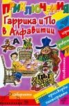 Шапиро Ф.Б. - Приключения Гаррика и По в Алфавитии' обложка книги