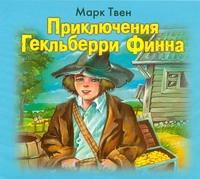 Твен М. - Приключения Гекльберри Финна (на CD диске) обложка книги