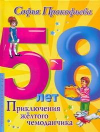 Приключения желтого чемоданчика Прокофьева С. Л.