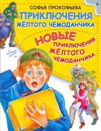 Приключения желтого чемоданчика. [Новые приключения желтого чемоданчика] Прокофьева С. Л.