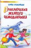 Приключения желтого чемоданчика. Маленькая принцесса Прокофьева С. Л.