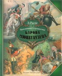 Приключения и путешествия Барона Мюнхгаузена Распе Э