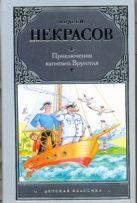 Некрасов А.С. - Приключения капитана Врунгеля' обложка книги