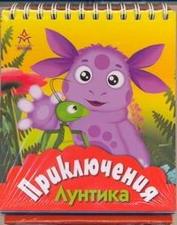 Приключения Лунтика