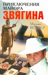 Приключения майора Звягина Веллер М.И.