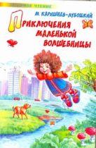 Каришнев-Лубоцкий М.А. - Приключения маленькой волшебницы, или каникулы Уморушки' обложка книги
