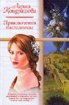 Кондрашова Л. - Приключения наследницы' обложка книги