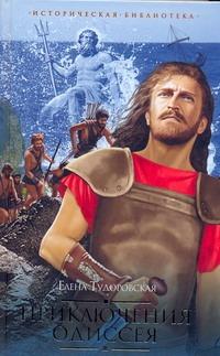 Приключения Одиссея. Троянская война и ее герои Тудоровская Е.А.