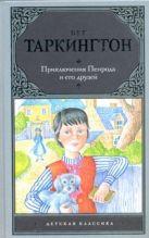 Таркингтон Бут - Приключения Пенрода и его друзей' обложка книги
