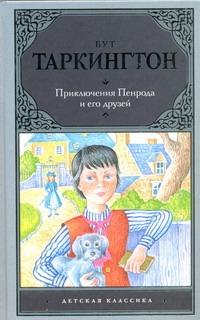 Приключения Пенрода и его друзей Таркингтон Бут