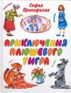 Прокофьева С. Л. - Приключения плюшевого тигра обложка книги