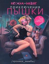 Новак Оксана - Приключения Пышки на сайте знакомств обложка книги