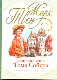 Приключения Тома Сойера