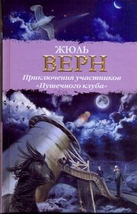 """Приключения участников """"Пушечного клуба"""""""