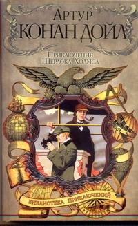 Приключения Шерлока Холмса. Собака Баскервилей; Этюд в багровых тонах; Знак четы Дойл А.К.