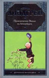 Приключения Эмиля из Леннеберги Линдгрен А.