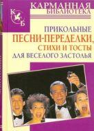 Мухин И.Г. - Прикольные песни-переделки, стихи и тосты для веселого застолья' обложка книги