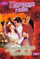 Райс П. - Прикосновение волшебства' обложка книги