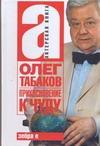 Табаков О.П. - Прикосновение к чуду' обложка книги