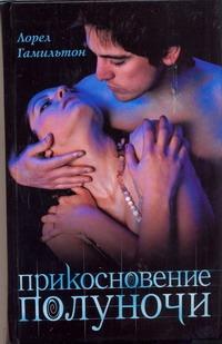 Гамильтон Л. - Прикосновение полуночи обложка книги