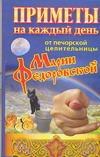 Смородова Ирина - Приметы на каждый день от печорской целительницы Марии Федоровской' обложка книги