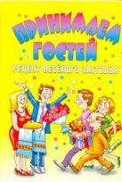 Жмакин М.С. - Принимаем гостей: рецепт веселого застолья' обложка книги