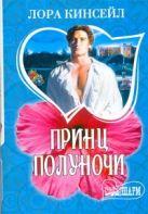 Кинсейл Л. - Принц Полуночи' обложка книги