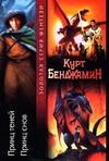 Бенджамин К. - Принц теней. Принц снов' обложка книги