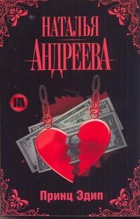 Принц Эдип Андреева Н.В.