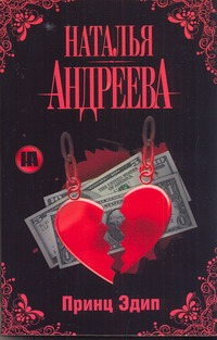 Андреева Н.В. - Принц Эдип обложка книги
