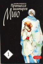 Какиноти Наруми - Принцесса вампиров Мию.  Т. 1' обложка книги