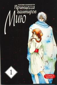 Принцесса вампиров Мию.  Т. 1 Какиноти Наруми