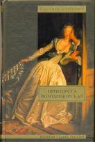 Салиас де Турнемир Е.А. - Принцесса Володимирская' обложка книги