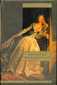Салиас де Турнемир Е.А. - Принцесса Володимирская обложка книги